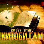 KM 33 ft. Daniel - Китоби гам