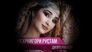 Мехрнигори Рустам - Дилро рабуди