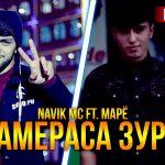 Navik MC ft. Марё - Намераса зурм