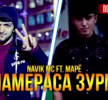 Navik MC ft. Марё - Намераса зурм