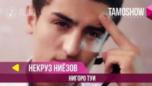 Некруз Ниёзов - Нигоро туи