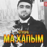 Styopa - Ма хапым