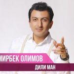 Дамирбек Олимов - Дили ман