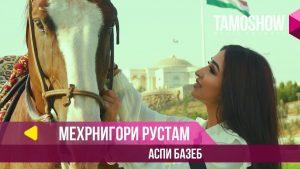 Мехрнигори Рустам - Аспи базеб