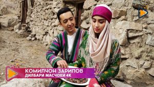 Комилчон Зарипов - Дилбари Масчохи