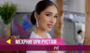 Мехрнигори Рустам - Руё