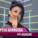 Фируза Хафизова - Руз надидам