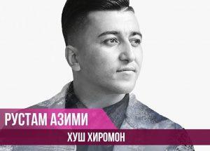 Рустам Азими - Хуш хиромон