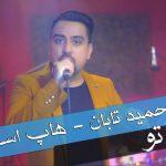 Hamid Taban - Negah To