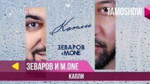 Зеваров ft. M.One - Капли