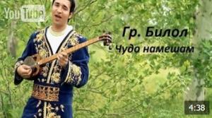 Билол Чудо Намешам