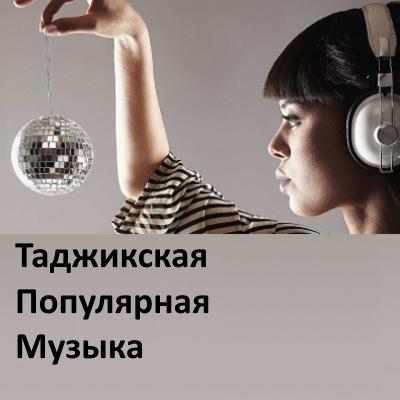 Сборник популярной таджикской музыки 2014 май
