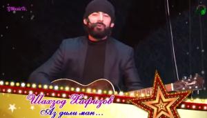 Шахзод Хафизов Аз Дили Ман
