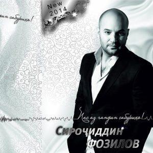 Сирочиддин Фозилов Бону Бону