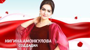 Нигина Амонкулова - Соддадил