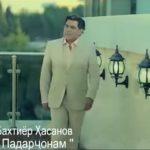 Бахтиёр Хасанов - Падарчонам