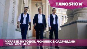 Джурабек, Джонибек Муродовы и Садриддин Наджмиддин спели в поддержку дружбы персоязычных стран