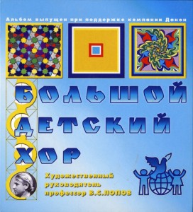 Большой детский хор - Песня сердца (Таджикская нар. песня, 1981)