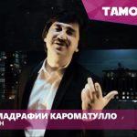 Мухаммадрафи Кароматулло - Лали лабон