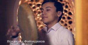 Искандар Файзиддинов - Бароям офарида
