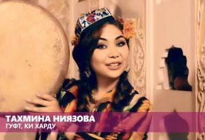 Тахмина Ниязова - Гуфт, ки харду (2016)