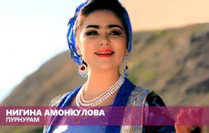 Нигина Амонкулова - Пурнурам