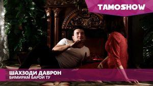Шахзоди Даврон - Бимирам Барои Ту