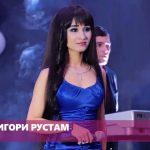 Мехрнигори Рустам - Ово (2016)