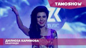 Дилноза Каримова - Нашуниди (Клипхои Точики 2016)