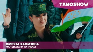 Фируза Хафизова - Ман Духтари Точикам