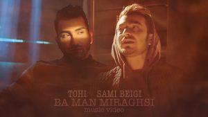 Tohi ft Sami Beigi - Ba Man Miraghsi