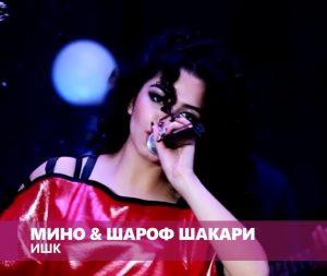 Мино ва Шароф Шакари - Ишк (Клипхои Точики 2016)