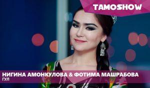 Нигина Амонкулова ва Фотима Машрабова - Гул