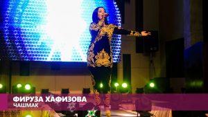 Фируза Хафизова - Чашмак