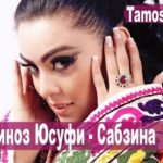 Сарвиноз Юсуфи - Сабзина