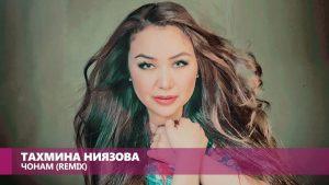Тахмина Ниязова - Чонам