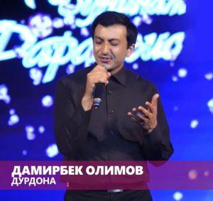Дамирбек Олимов - Дурдона