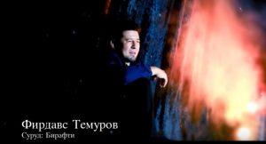 Фирдавс Темуров - Бирафти (Клипхои Точики 2016)