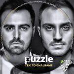 Puzzle Band - Kam Kam