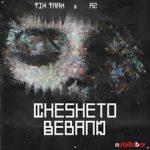 Tik Taak Band ft. A2 - Chesheto Beband