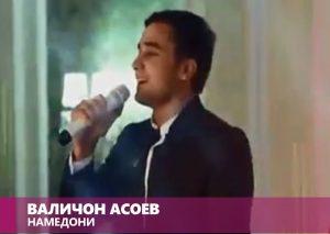 Валичон Асоев - Намедони (Клипхои Точики 2016)