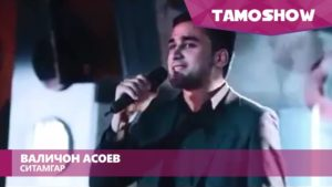 Валичон Асоев - Ситамгар