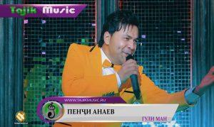Пенчи Анаев - Гули ман