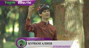 Курбон Алиев - Духтари фархор