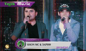 Shon MC ва Зарифи Носири - Дил баёдат