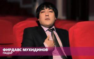 Фирдавс Мухидинов - Падар