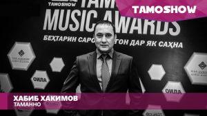 Хабиб Хакимов - Таманно