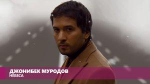 Джонибек Муродов - Небеса