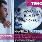 Наврузи Нурзод - Мохи барфи
