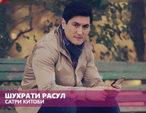 Шухрати Расул - Сатри китоби